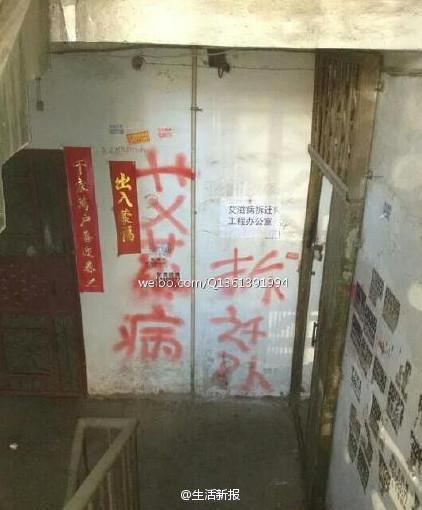 河南南阳现艾滋病拆迁队:不搬走就沾染你