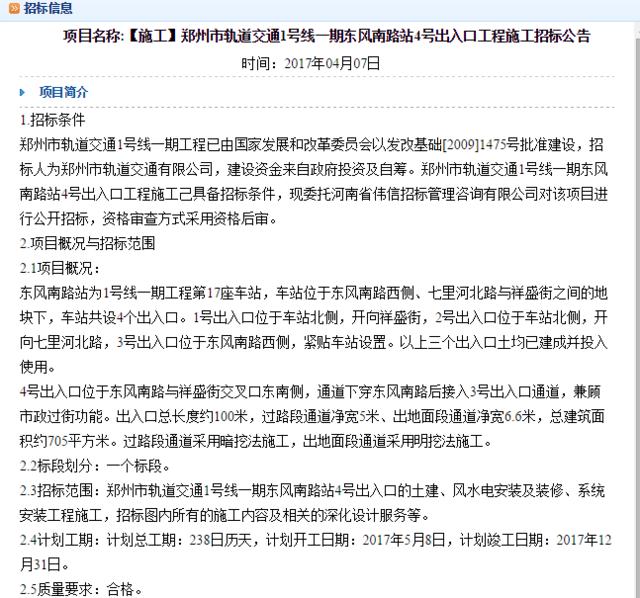 好消息!郑州地铁1号线东风南路站要新增一个出入口
