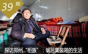 """高清:探访郑州""""柜族"""":蜗居集装箱的生活"""