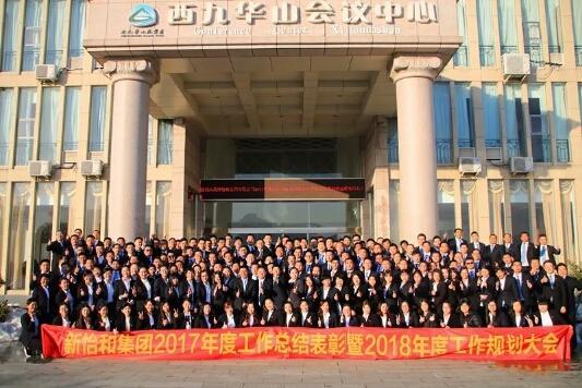 2018走进新时代丨新怡和集团2017年度工作总结表彰暨2018年度工作规划大会圆满举行