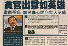 香港《苹果日报》对此事做了整版报道