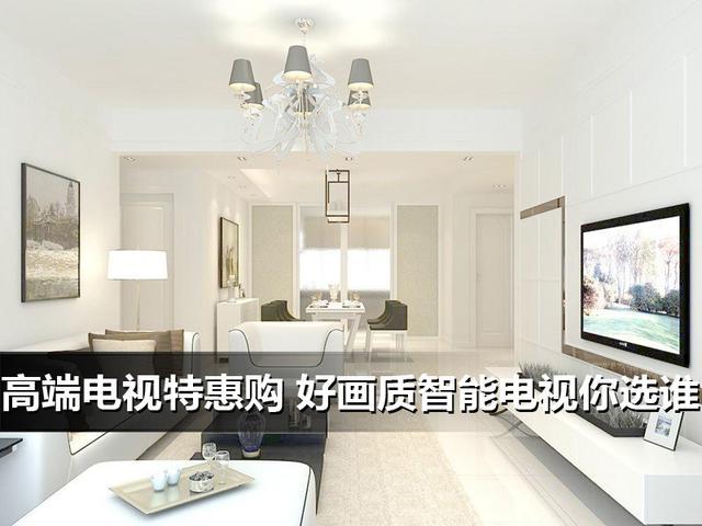 高端电视特惠购 好画质智能电视你选谁