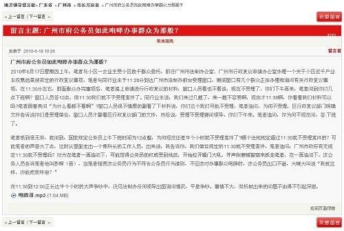 广州法制办公务员态度蛮横被网友录音传上网