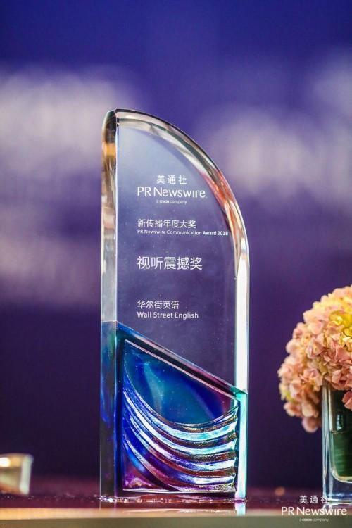 华尔街英语荣获2018美通社新传播年度大奖——视听震撼奖