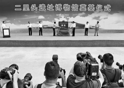 """二里头博物馆在偃师奠基 这里将能看到""""最早的中国"""""""