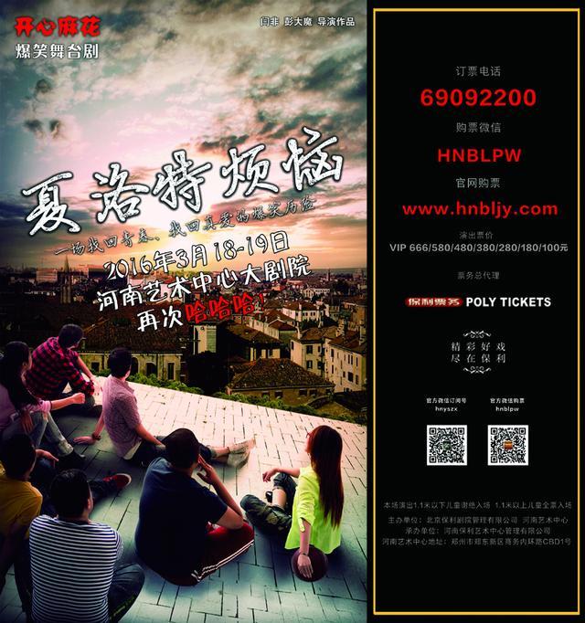 3月18日郑州迎话剧版《夏洛特烦恼》