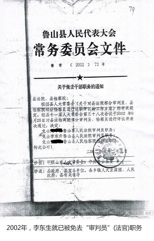"""平顶山一法官被撤职 以""""代办署理""""之名办案12年"""