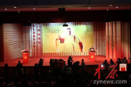 第七届黄帝文化国际论坛开坛 余秋雨等将做演讲