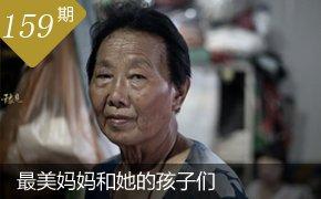高清:新乡7旬老妪收养近20名弃婴 摆摊养家