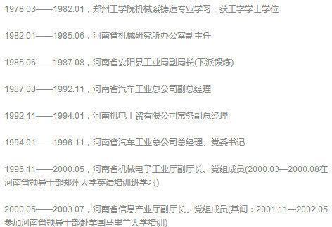 """胡荃:河南18省辖市市委书记中的唯一""""高工"""""""