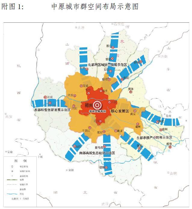 中原城市群发展规划全文公布 14市成核心发展区