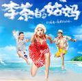 郑州演出 开心麻花爆笑舞台剧《李茶的姑妈》