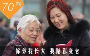 一拍集合第070期:重阳节教父母玩自拍