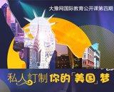 大豫网国际教育 da8 公开课第四期:美国专场