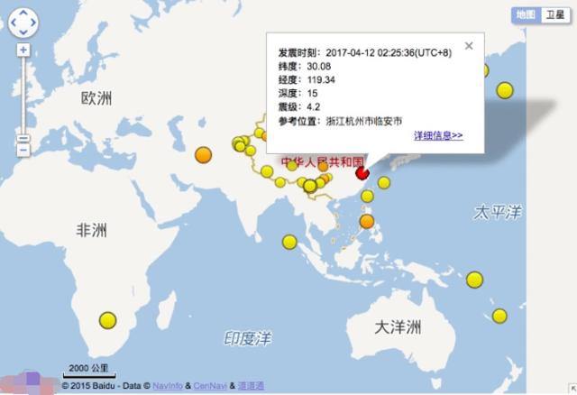 凌晨两点半 杭州发生4.2级地震!没睡网友炸了锅