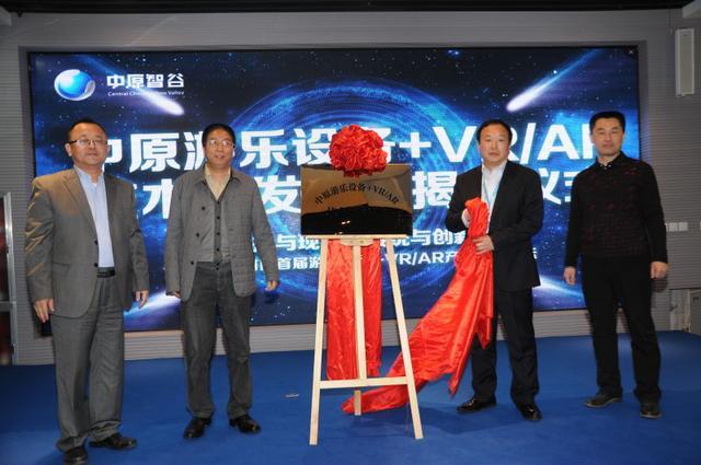 首届河南游乐设备+VR/AR论坛开幕