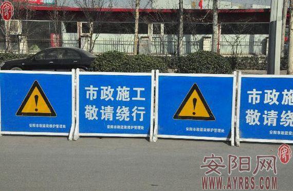 安阳这14条道路正进行施工 市民请注意绕行