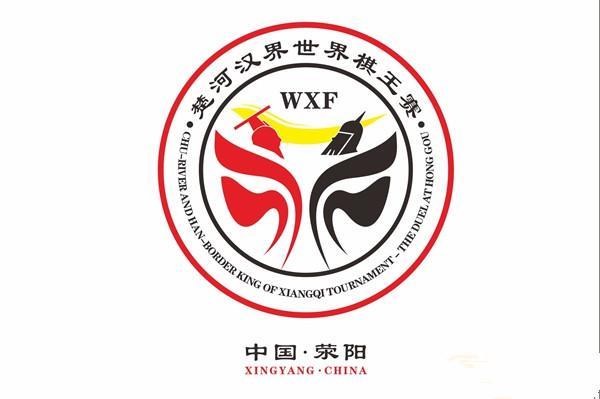 荥阳市长王新亭解读首届楚河汉界世界棋王赛徽标寓意