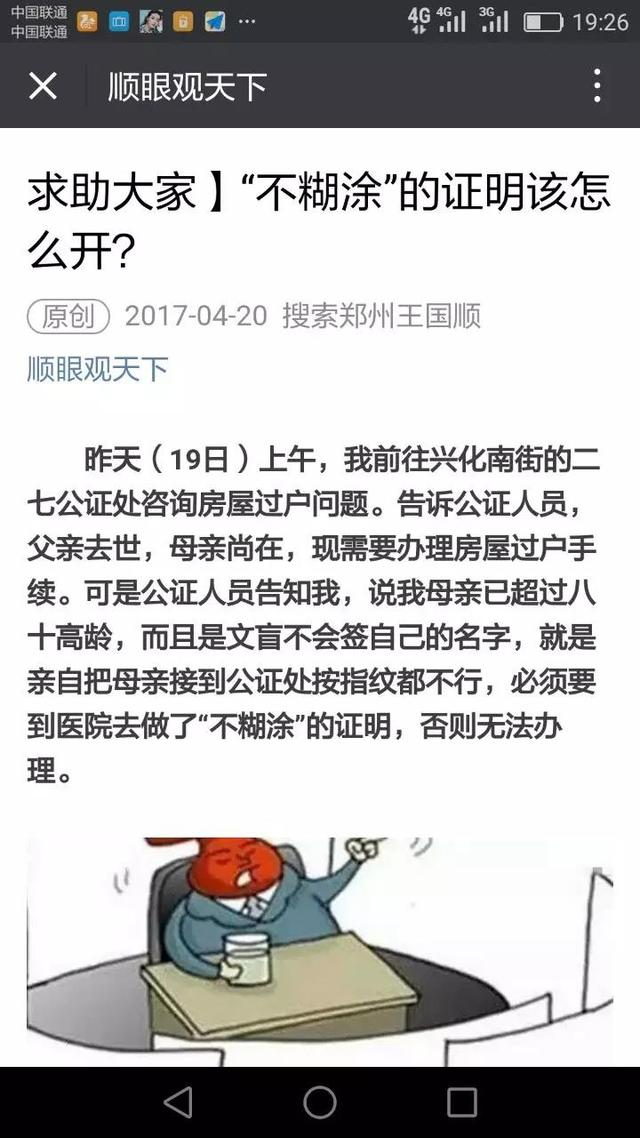 """郑州男子房屋过户去公证 需要开""""不糊涂""""证?"""