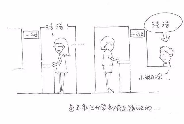 老师手绘插画记录熊孩子日常