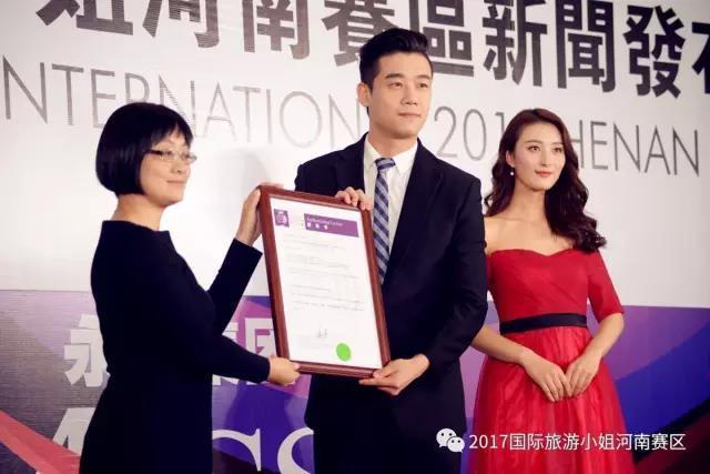 2017国际旅游小姐河南赛区今日盛大启动!