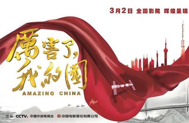 《厉害了我的国》郑州首映 观众联袂推荐