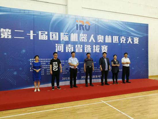 国际机器人奥林匹克大赛首进河南 400余位选手参赛