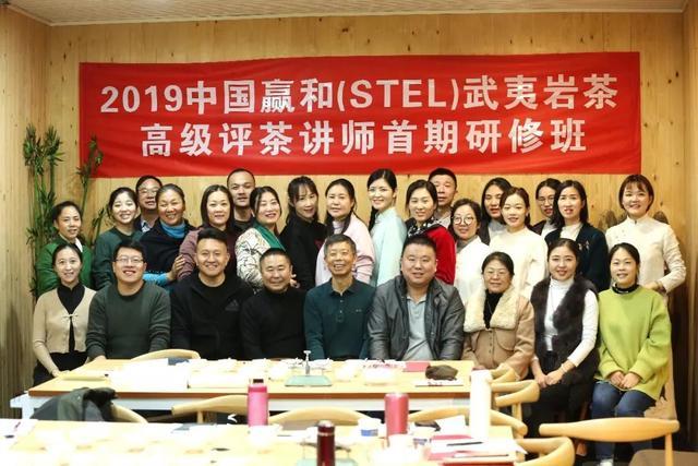 感悟岩韵之美——中国•赢和高级评茶讲师(STEL)首期课程纪实一