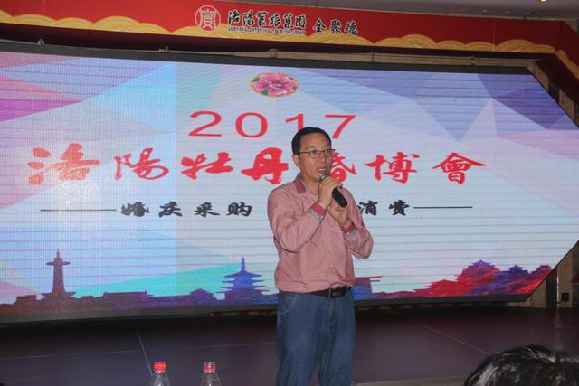 2017洛阳牡丹婚博会正式启动招商工作—婚博会推介会隆重举行