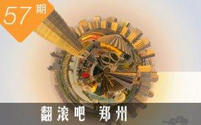 一拍集合第057期:翻滚吧,郑州