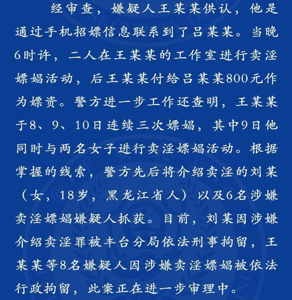导演王全安因涉嫌卖淫嫖娼被警方拘留审查