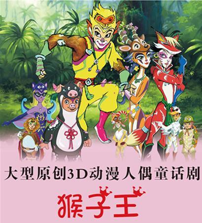 5月26日 大型原创3D动漫人偶童话剧《猴子王》