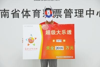 平顶山彩民包揽2注1千万元大奖:感觉真像做梦