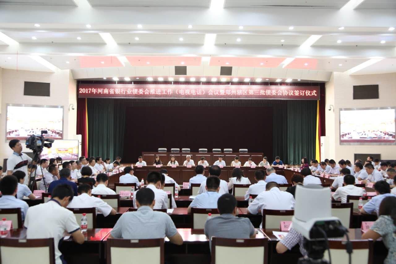2017全省银行业债委会推进工作会议在河南银监局召开