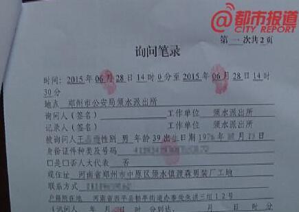 郑州打工男子偷拍女士上厕所 被抓现行遭暴打