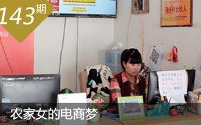 河南农家女做农村淘宝 走上联合国讲台
