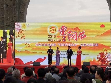 中国·上蔡第十四届重阳文化节开幕