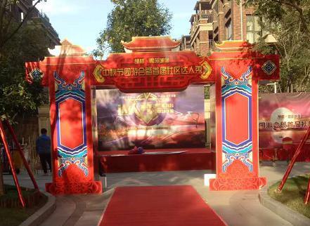 绿都温莎城堡小区举办盛大中秋游园会