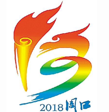 河南省第十三届运动会吉祥物会徽公布 周口泥洼首登场