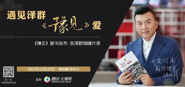 河南籍名嘴张泽群:央视第2888号员工谈媒体责任