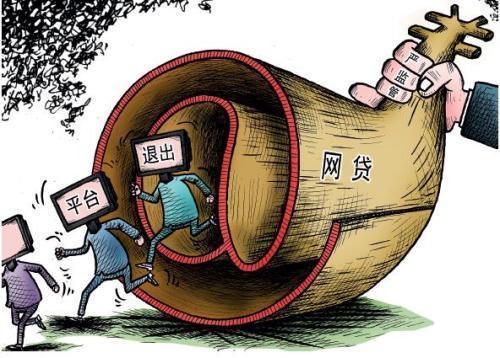 严管网贷周年考:一年内887家网贷平台退出