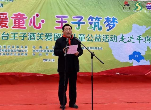 省工商联、共青团河南省委到平舆县开展精准扶贫公益活动