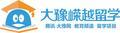 河南留学界六位大咖齐驻腾讯·大豫网嵘越留学