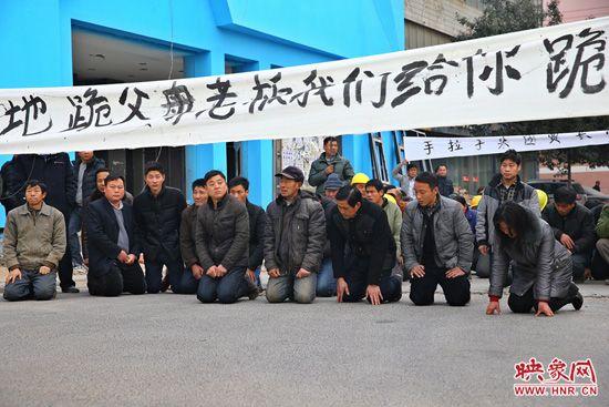 郑州百余民工下跪讨薪