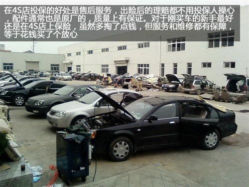 精打细算 浅谈汽车保险在哪上最划算