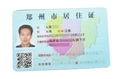 郑州办居住证应提前半年登记 可享受9项服务