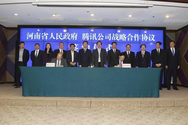 河南省政府与腾讯签战略协议 互联网+落地中原
