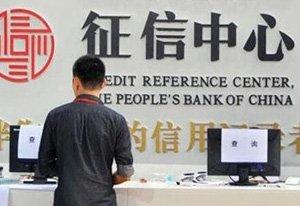 """如果你的征信报告里有""""它"""" 贷款100%会被拒"""