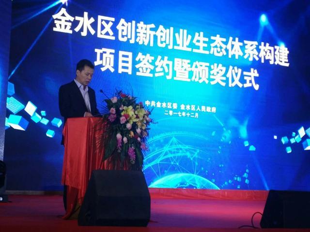 郑州金水区315万重奖创新创业 单项最高50万