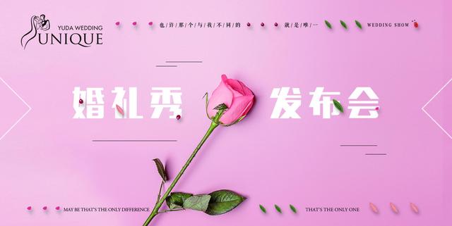 郑州裕达国贸酒店Unique婚庆秀即将开启